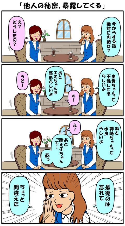 耐え子_960縦長_0010