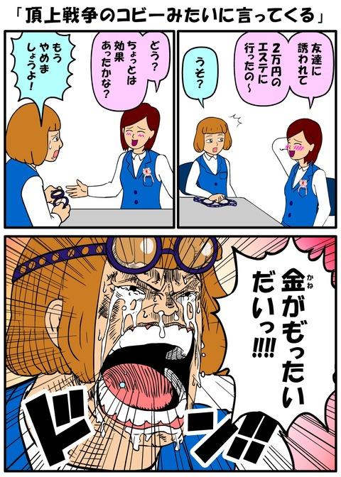 耐え子_900縦長_0003