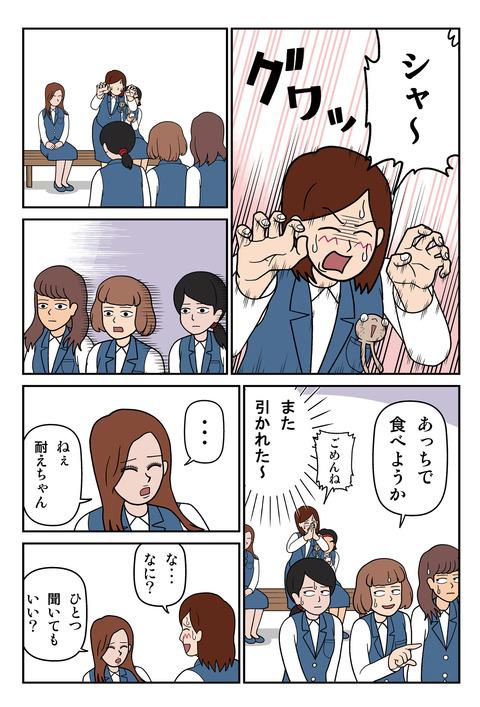 2巻_-09