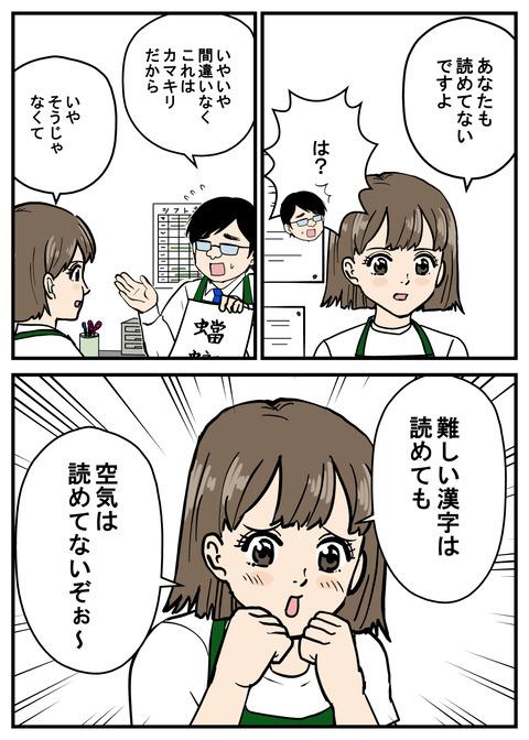 ミカたん75_002