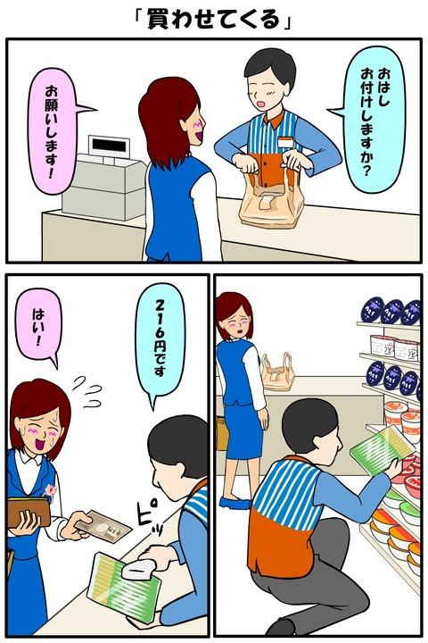 耐え子_470縦長_0009