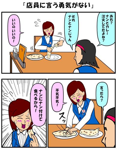 耐え子_410縦長_0004