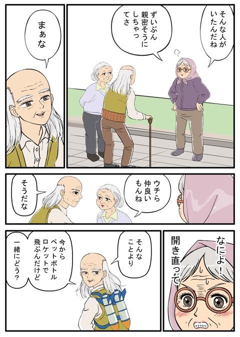 75の初恋07-2