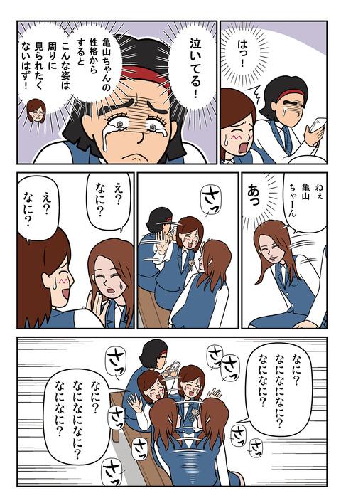 2巻_-07