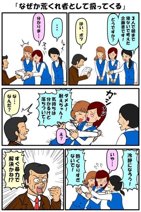 耐え子_690縦長_0004