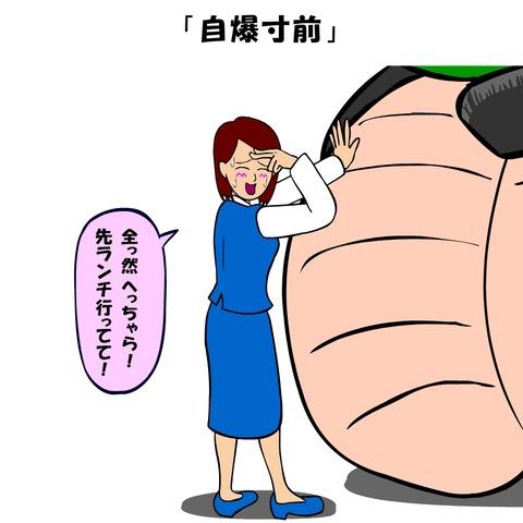 耐え子_30_0006