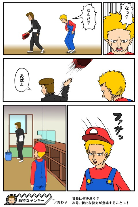 つっぱり方03-4