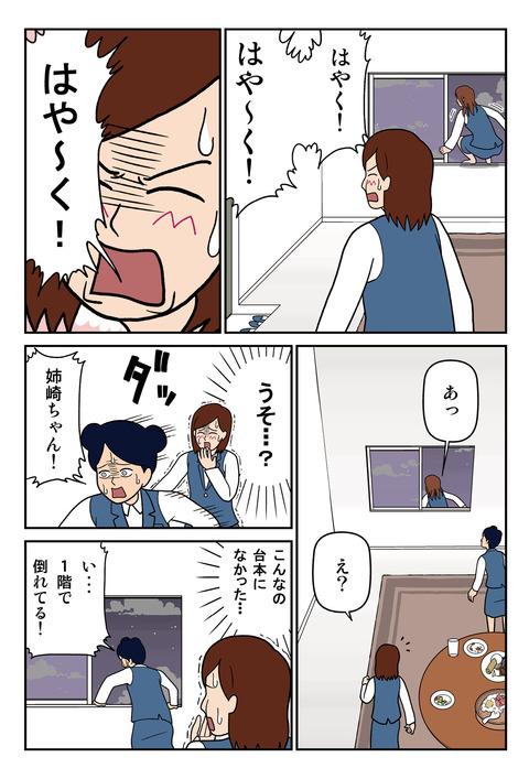 1巻_-42