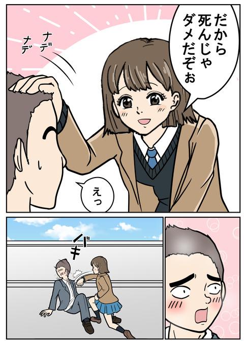 ミカたん11-3