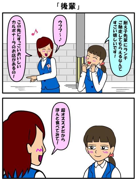 耐え子_360縦長_0001