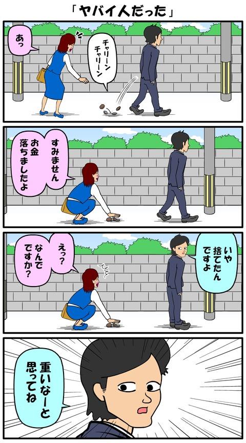 耐え子_950縦長_0007