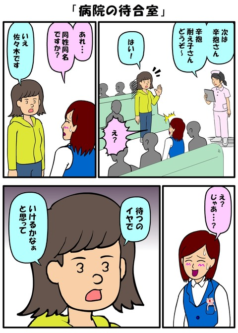 耐え子_930縦長_0001