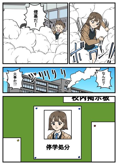ミカたん61_002