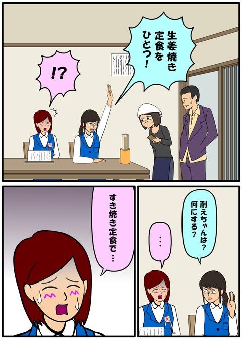 耐え子_1130縦長_0002