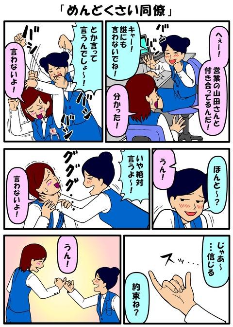 耐え子_570縦長_0008