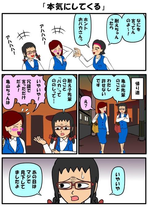 耐え子_910縦長_0005