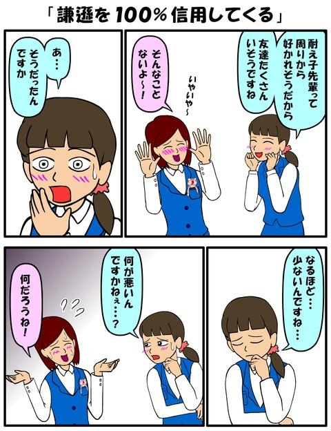耐え子_620縦長_0004