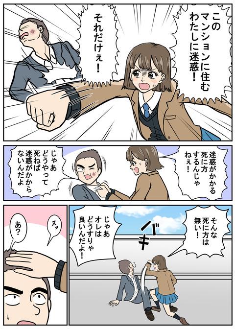 ミカたん11-2