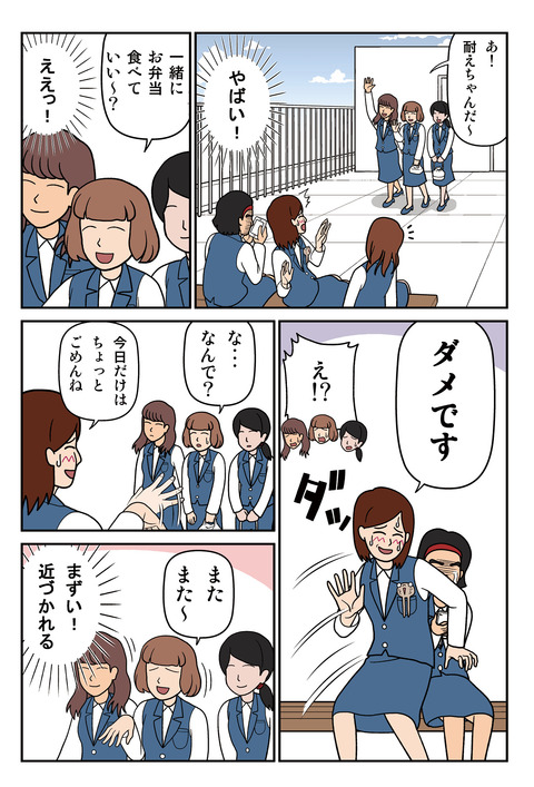 2巻_-08