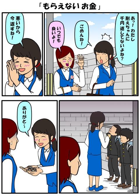耐え子_540縦長_0001
