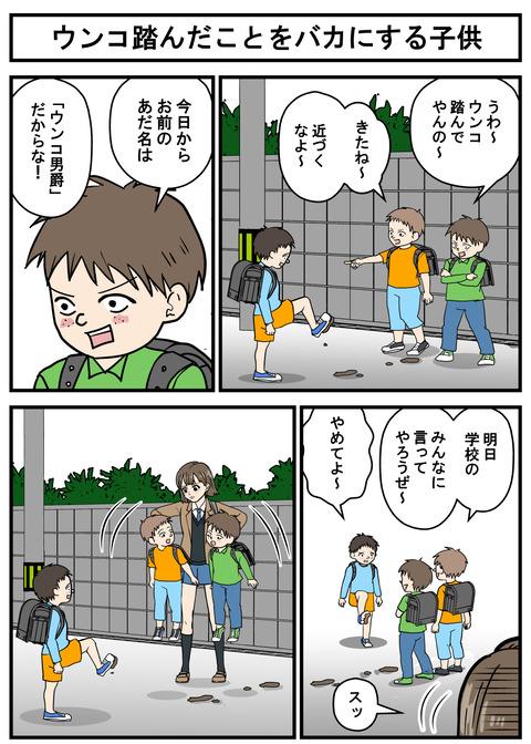 ミカたん12-1