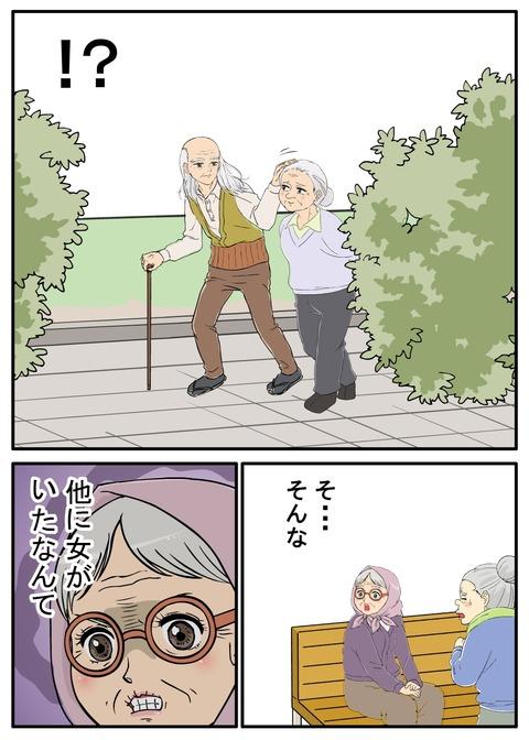 75の初恋06-3