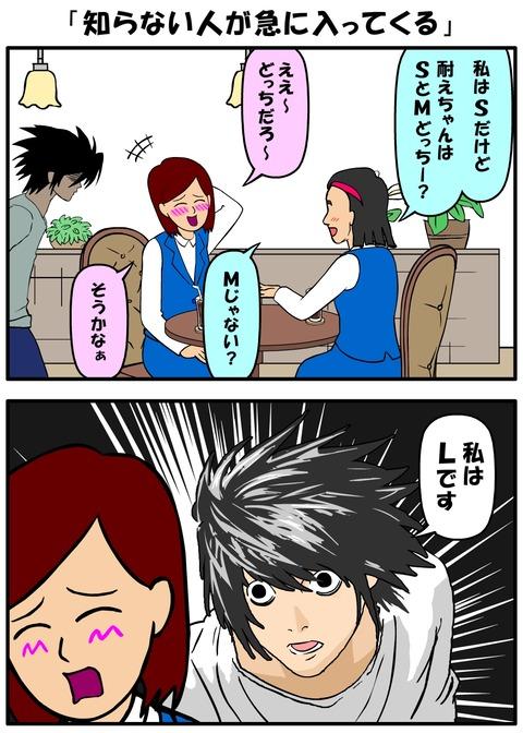 耐え子_740縦長_0010