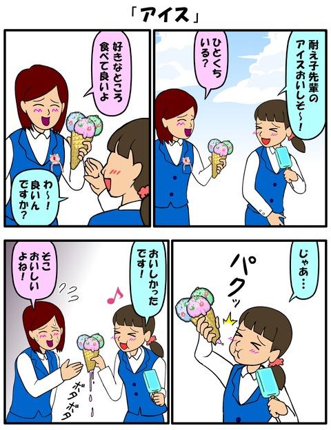 耐え子_620縦長_0010