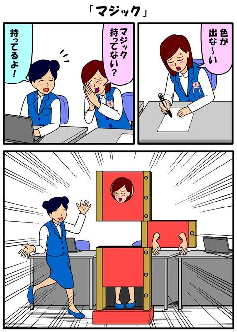 耐え子_590縦長_0009