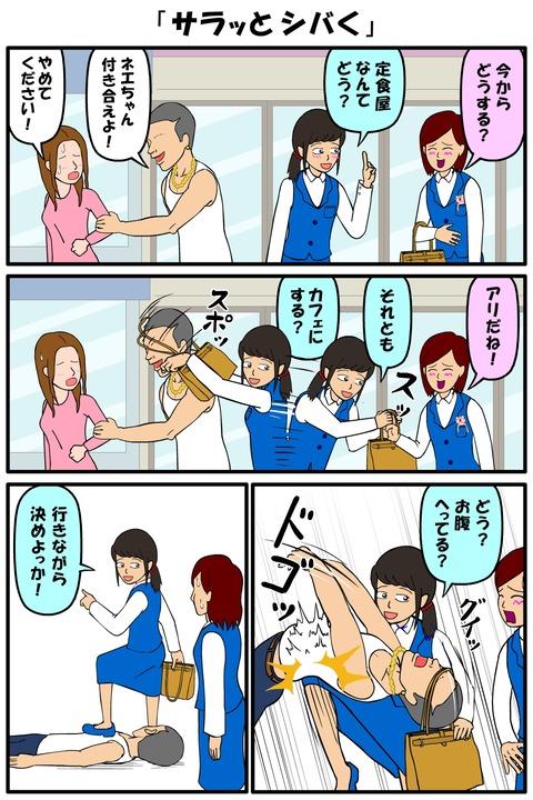 耐え子_790縦長_0006