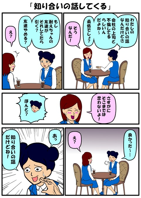 耐え子_970縦長_0006