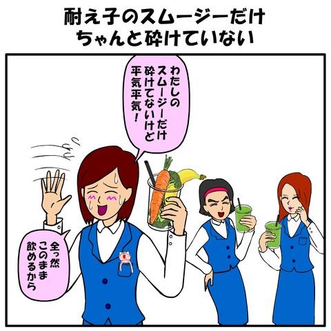 耐え子_260_0008
