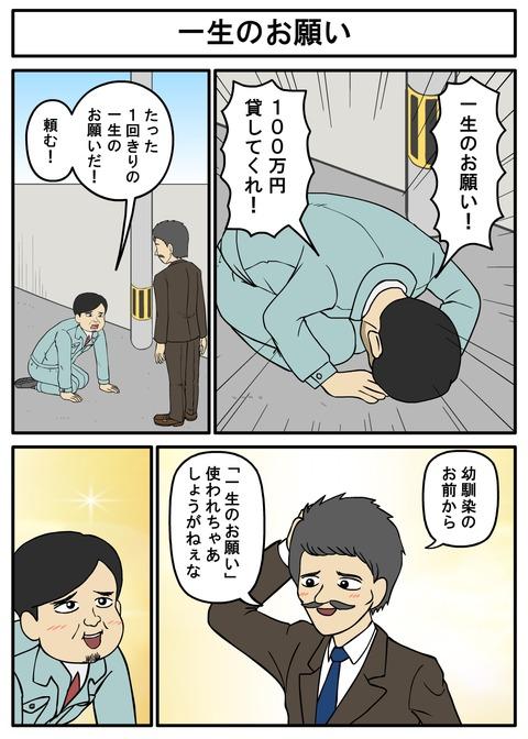 一生のお願い-01
