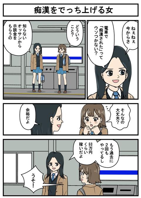 ミカたん10-1
