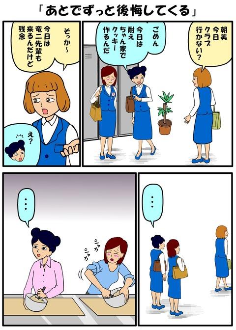 耐え子_1020縦長_0009