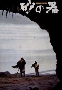 砂の器の画像 p1_16