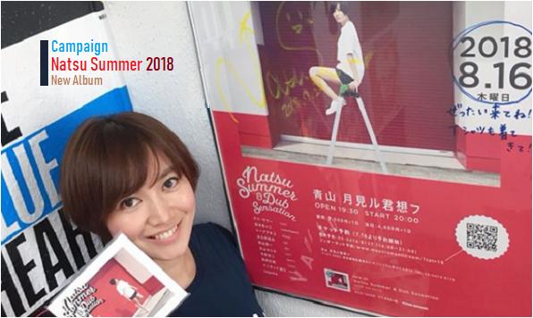 Natsu Summer5-1