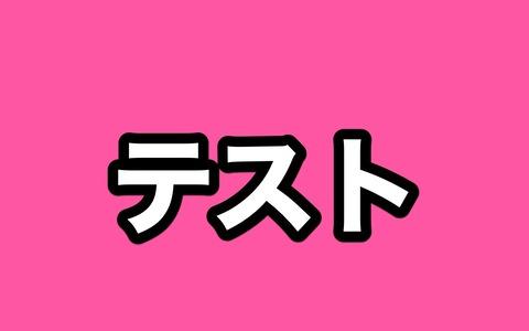 ぴんく 2