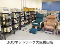 SOS大阪梅田店HPへ