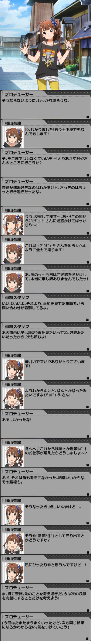 奈緒LV5_2