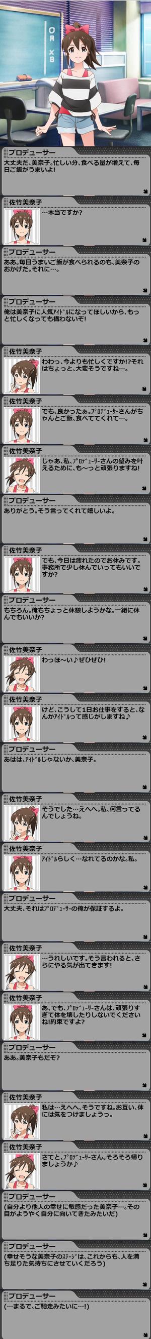 美奈子LV6_3