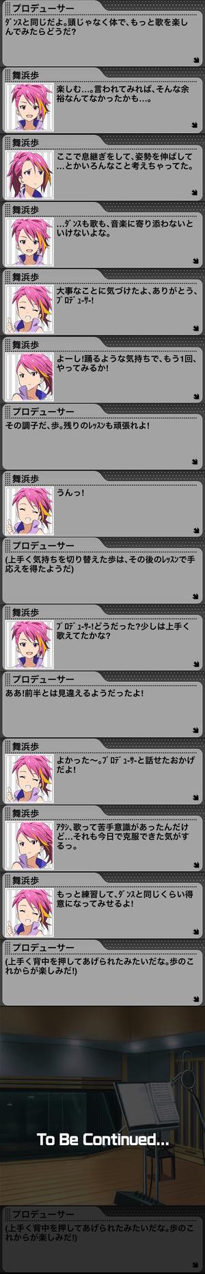 舞浜歩アイドルストーリーLv5_3