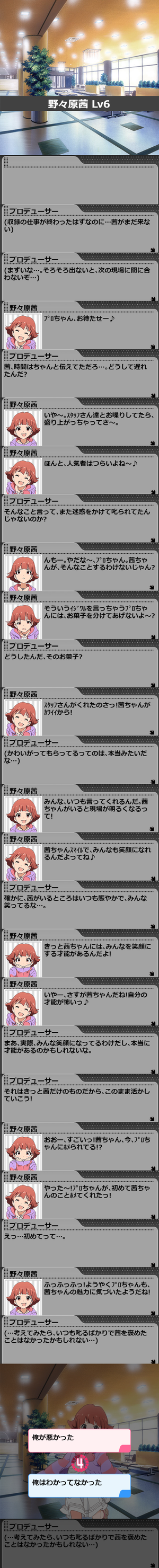 茜LV6_1