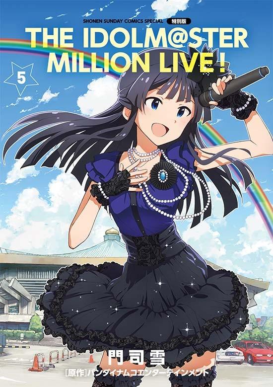 アイドルマスター ミリオンライブ! 5 オリジナルCD&画集付特別版 (特品)