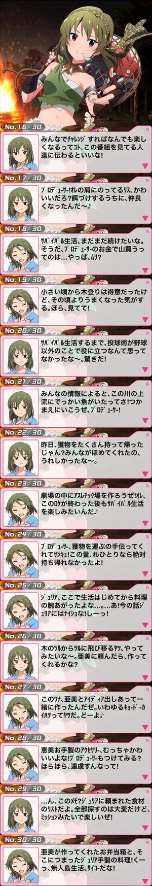 昴LV30成功16-30