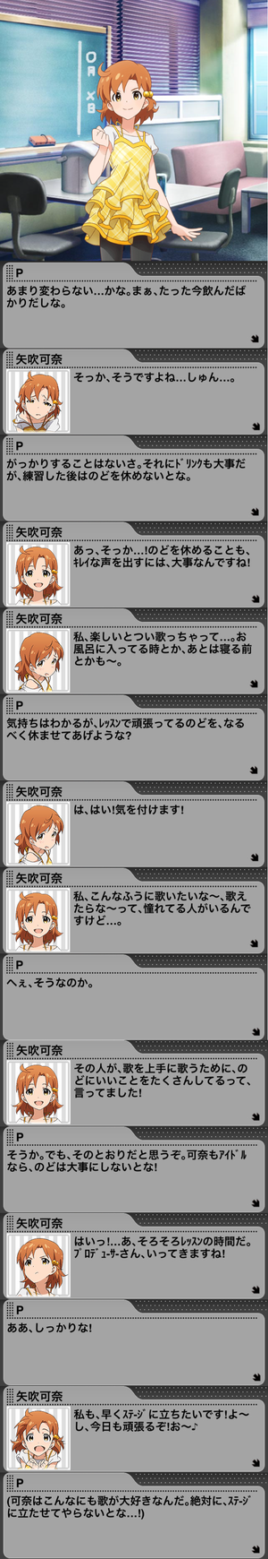 可奈アイドルストーリーLV4_3