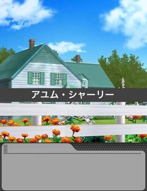 舞浜歩アイドルエピソード「アユム・シャーリー2