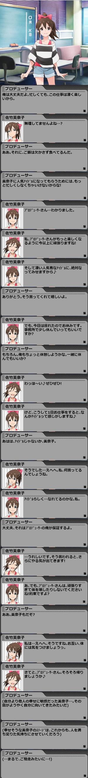 美奈子LV6_4