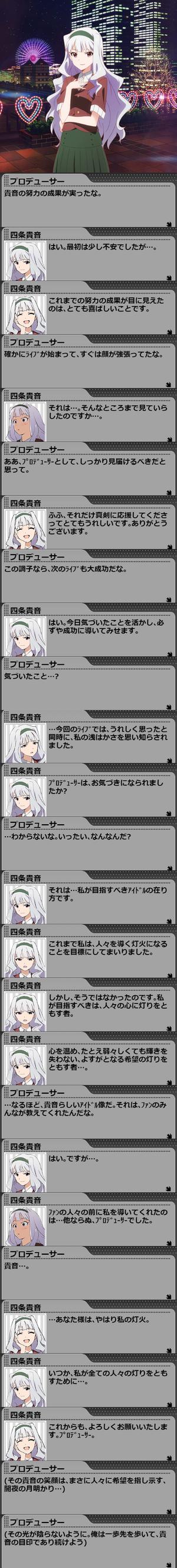 貴音LV6_3