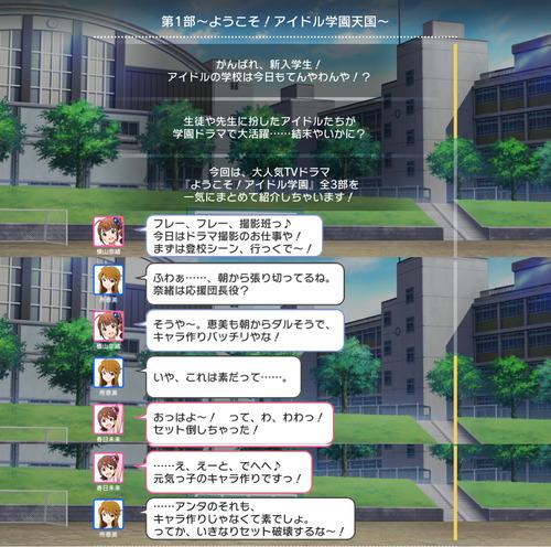 アイドル学園1